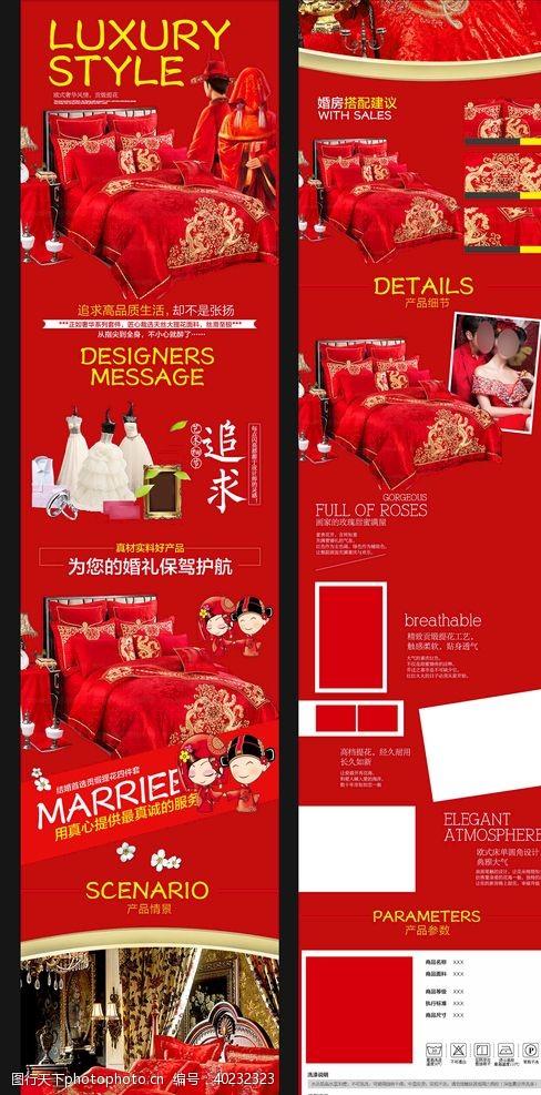 床上用品新婚床上四件套详情页图片