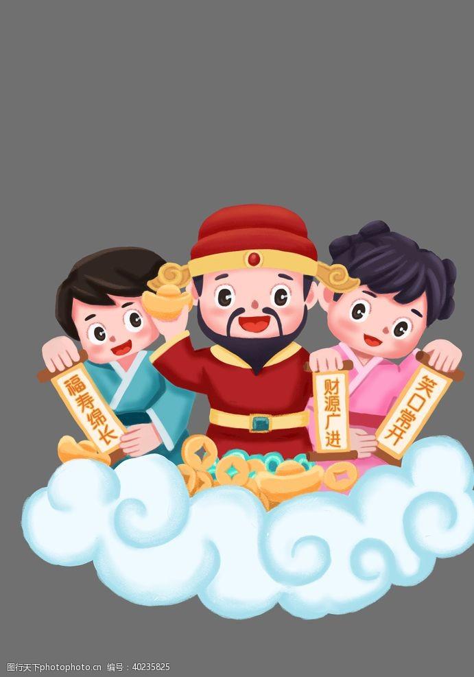 恭贺新春新年新春财神到年画卡通素材图片
