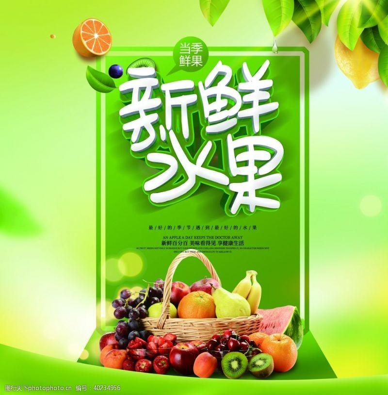 水果展板新鲜水果图片