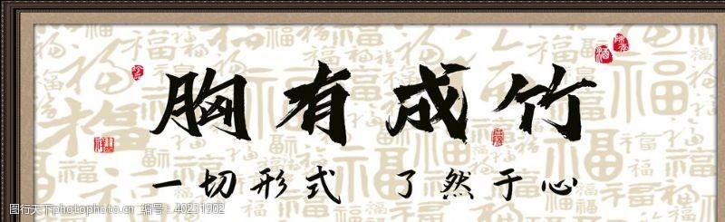 茶馆胸有成竹书法字画图片