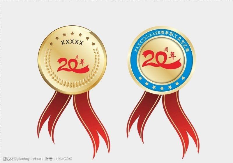 20周年庆胸章图片