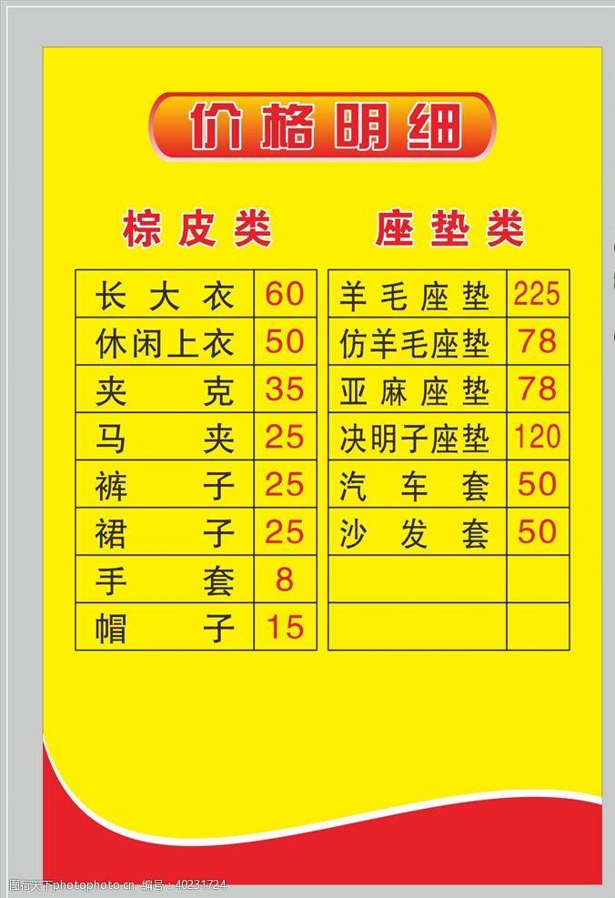 洗护洗衣店价格表图片