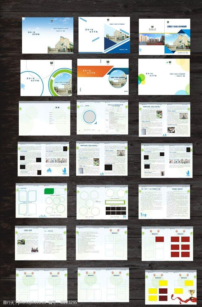 材料学校书籍画册图片