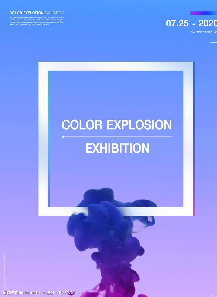 墨水烟雾背景彩色烟雾图片