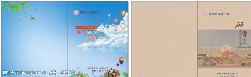 目录研学封面图片