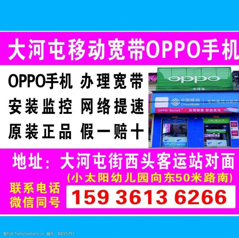 安装移动宽带OPPO手机图片
