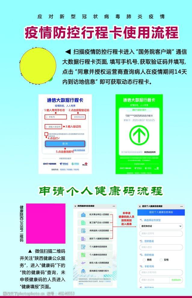 二维码疫情防控行程卡图片