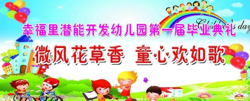 幼儿园展板幼儿园背景图片