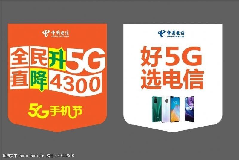 电信logo中国电信图片