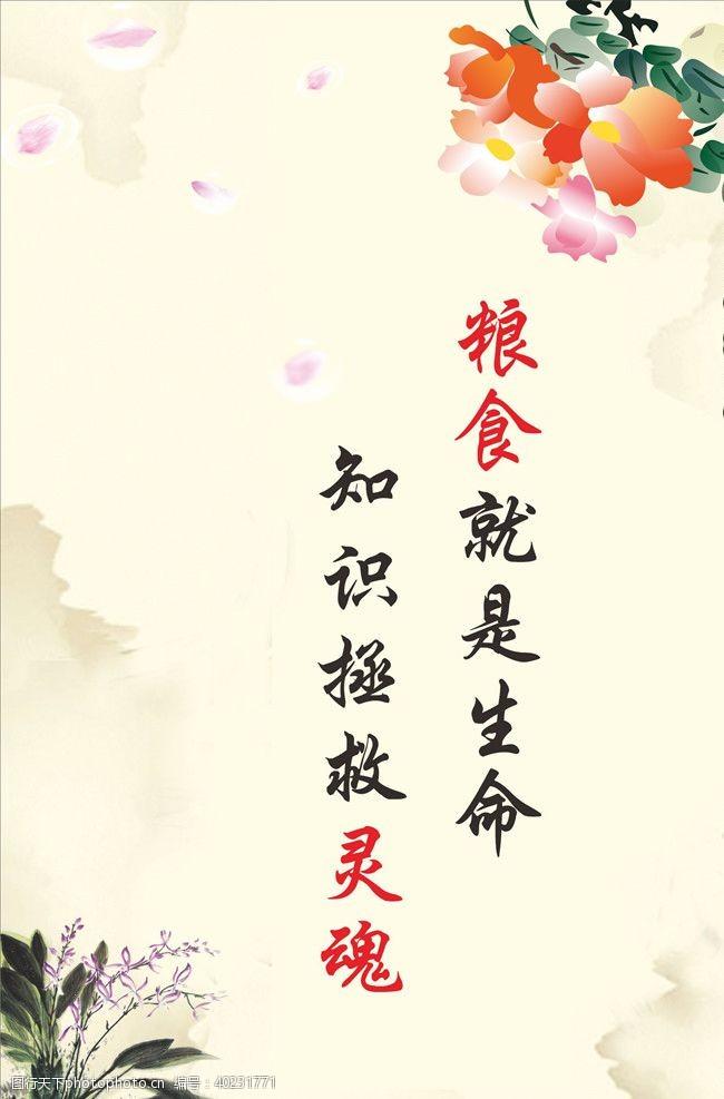 创意展板中国风餐厅文化展版图片