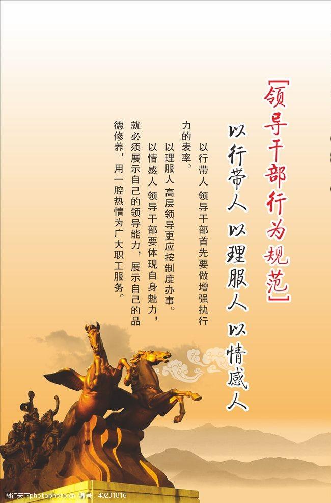 励志展板中国风企业版面图片
