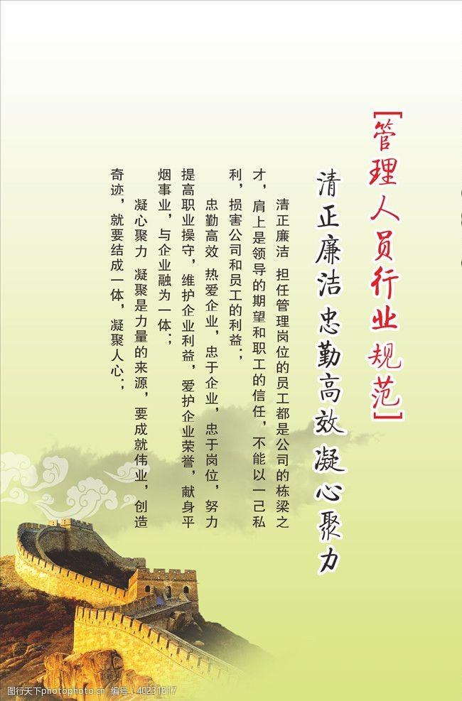 励志展板中国风企业文化展版图片