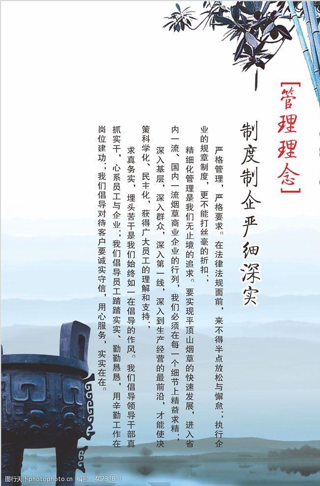 励志展板中国风企业制度版面图片