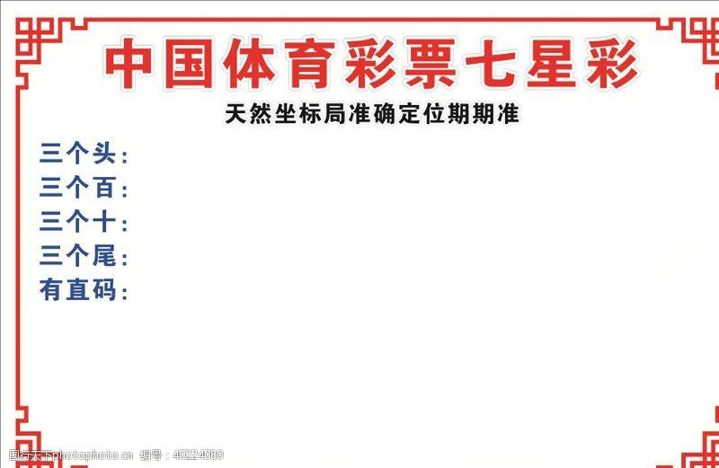 中奖中国体育彩票七星彩图片