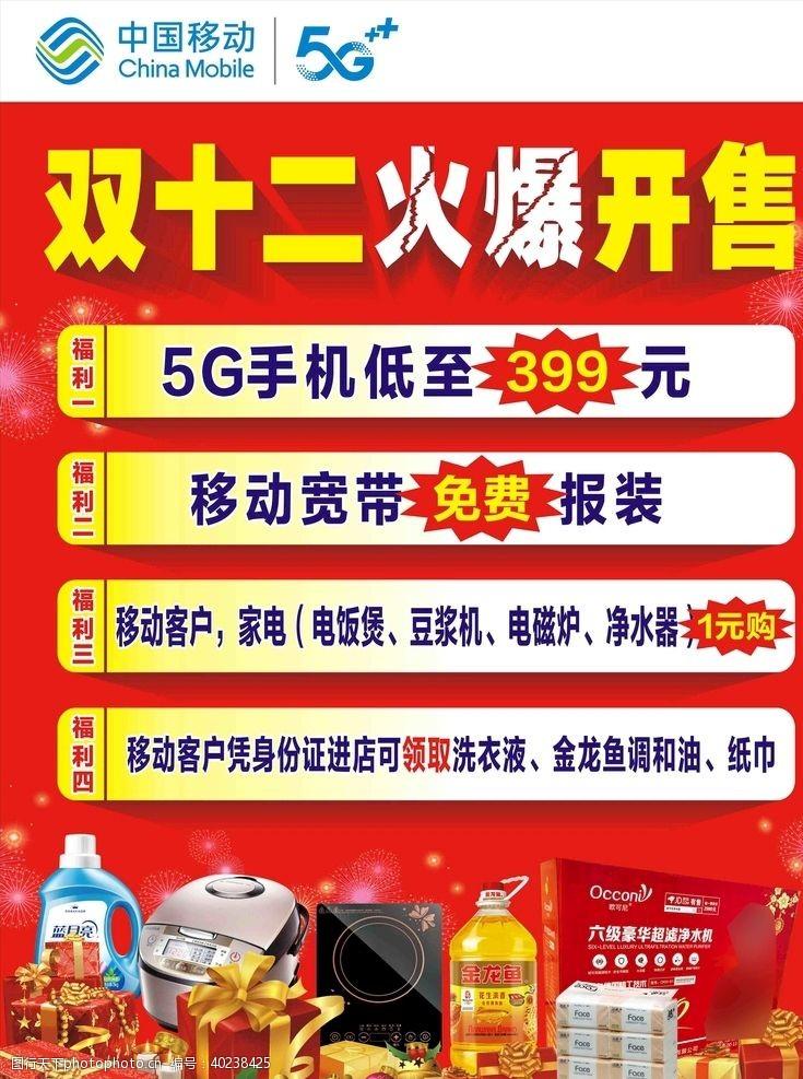中国移动双十二宣传海报图片