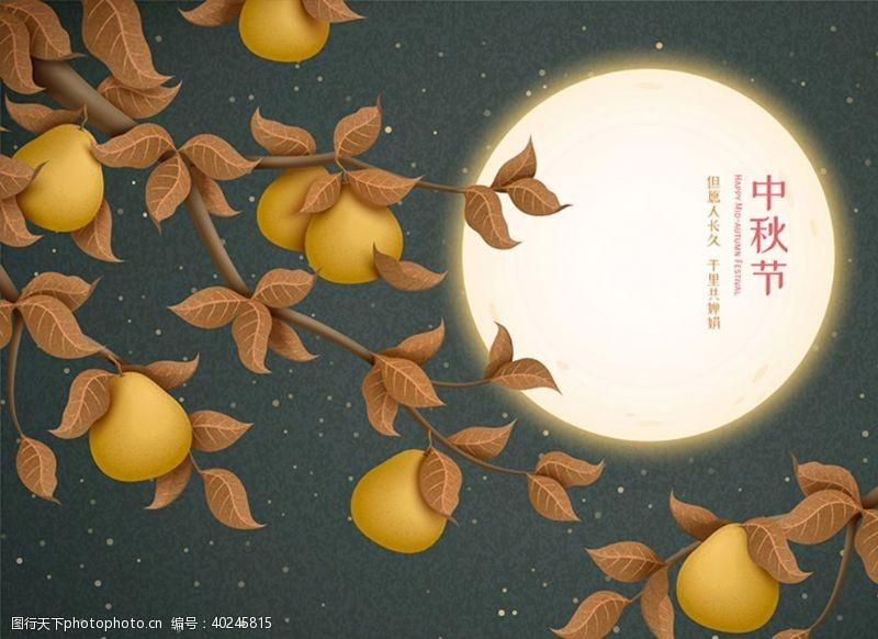 中秋国庆d中秋节海报模板图片