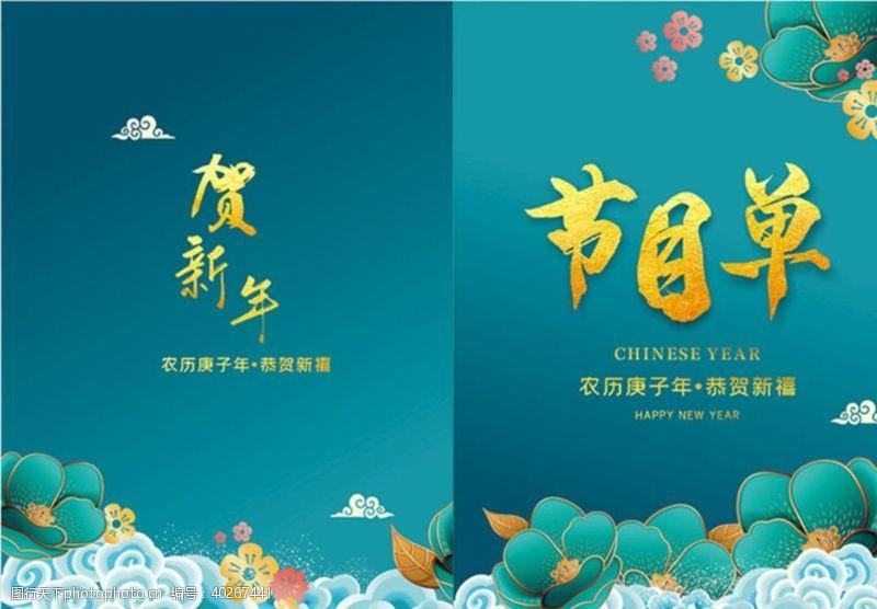 300dp2020鼠年新春福鼠迎春蓝色大图片