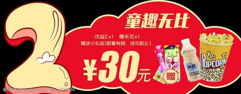 爆米花2021年春节影城卖品异形物料图片