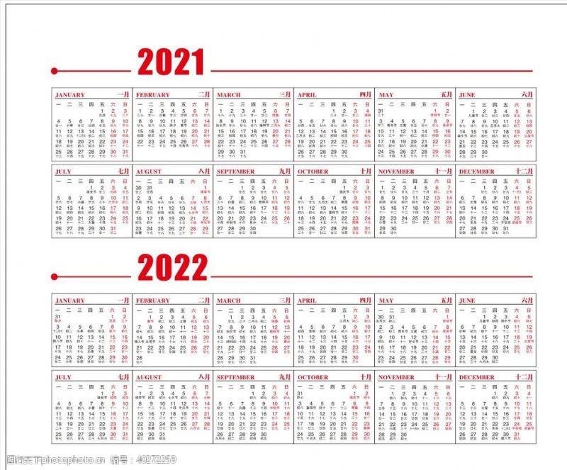 年历2021年日历图片