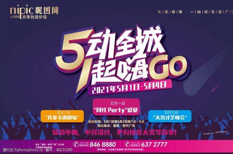 商业海报51嗨动全城图片