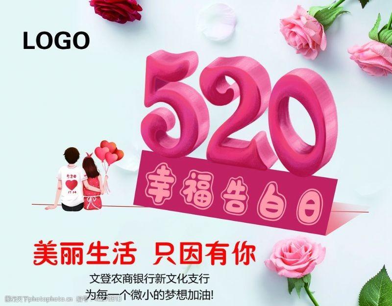 情人节海报520幸福告白图片