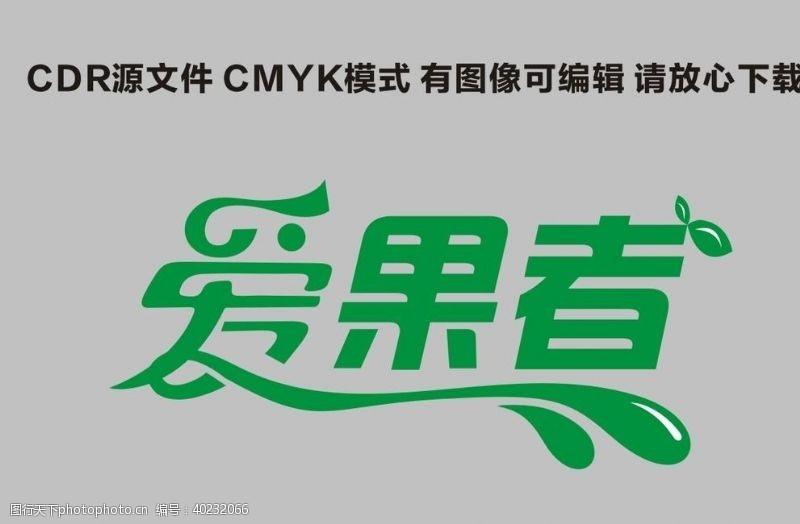 水果宣传爱果者标志logo图片