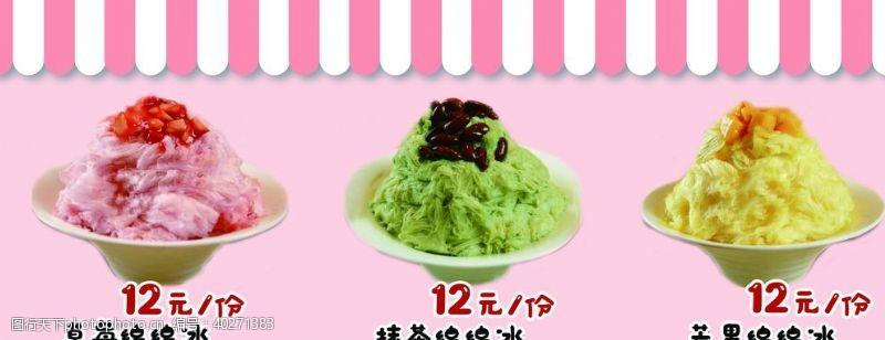冰淇淋灯箱片种类冰淇淋图片