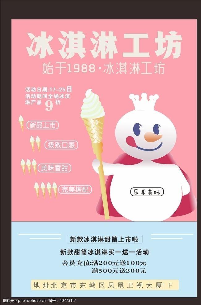 优惠活动冰淇淋宣传海报图片