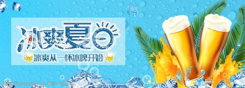 啤酒节海报冰爽夏日啤酒banner图片