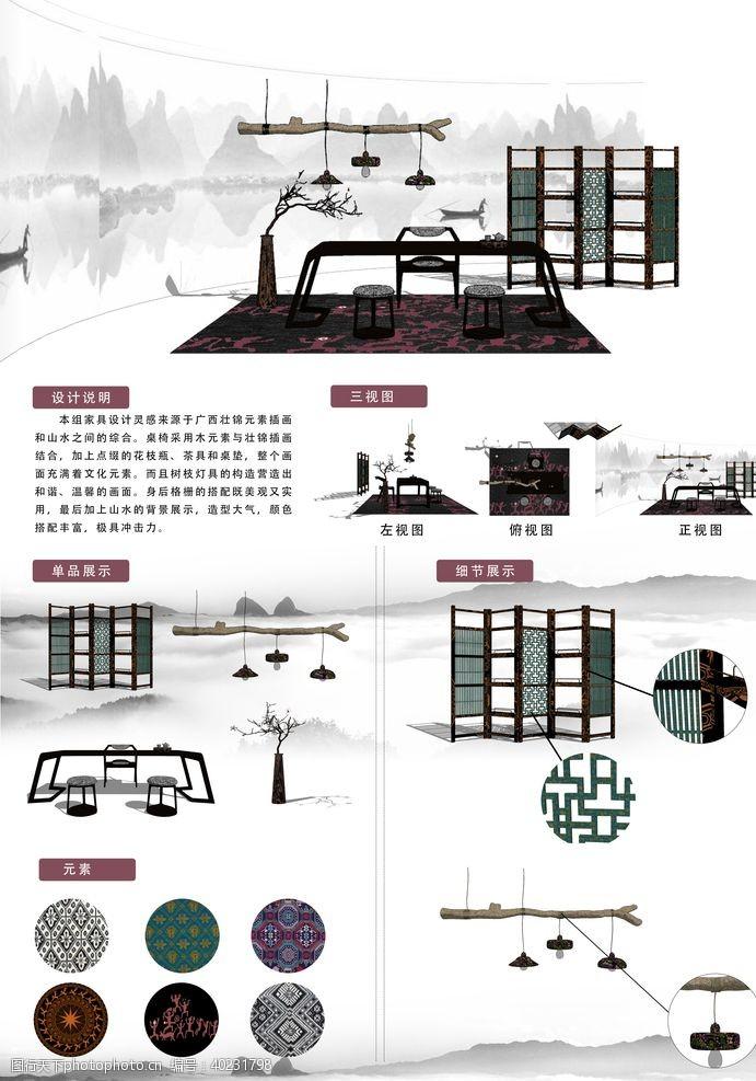 桌子毕业设计展板产品家具中国风图片