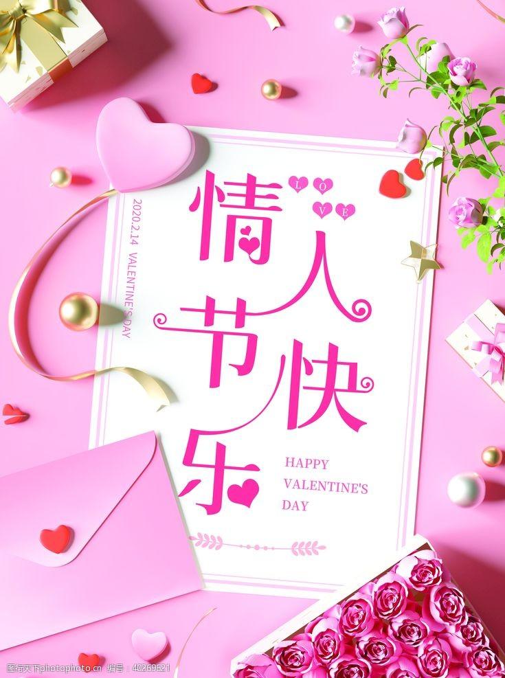 情人节海报c4d情人节快乐主题字海报图片