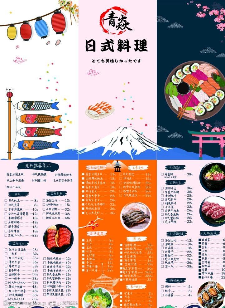 菜品菜单点菜单图片