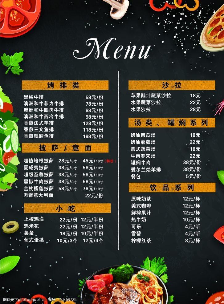 西餐菜单菜单图片