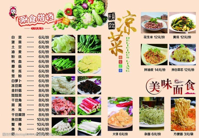 高档菜单菜谱图片