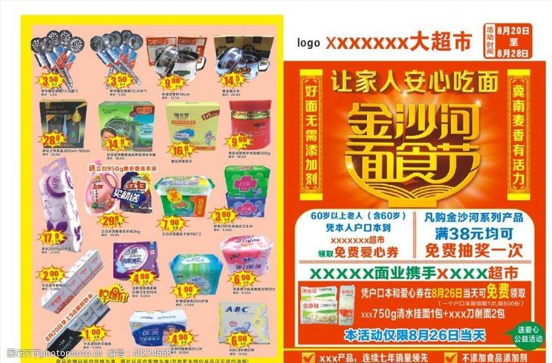 超市宣传单超市传单图片