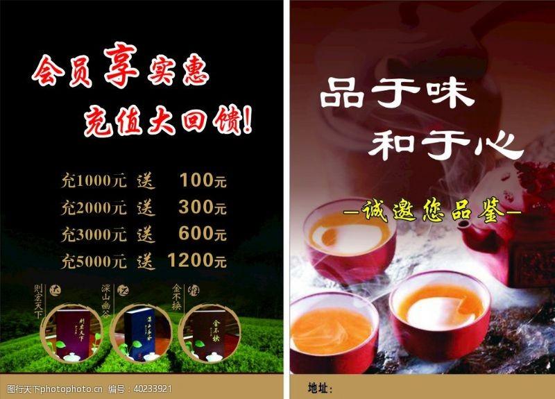 茶楼茶水单图片