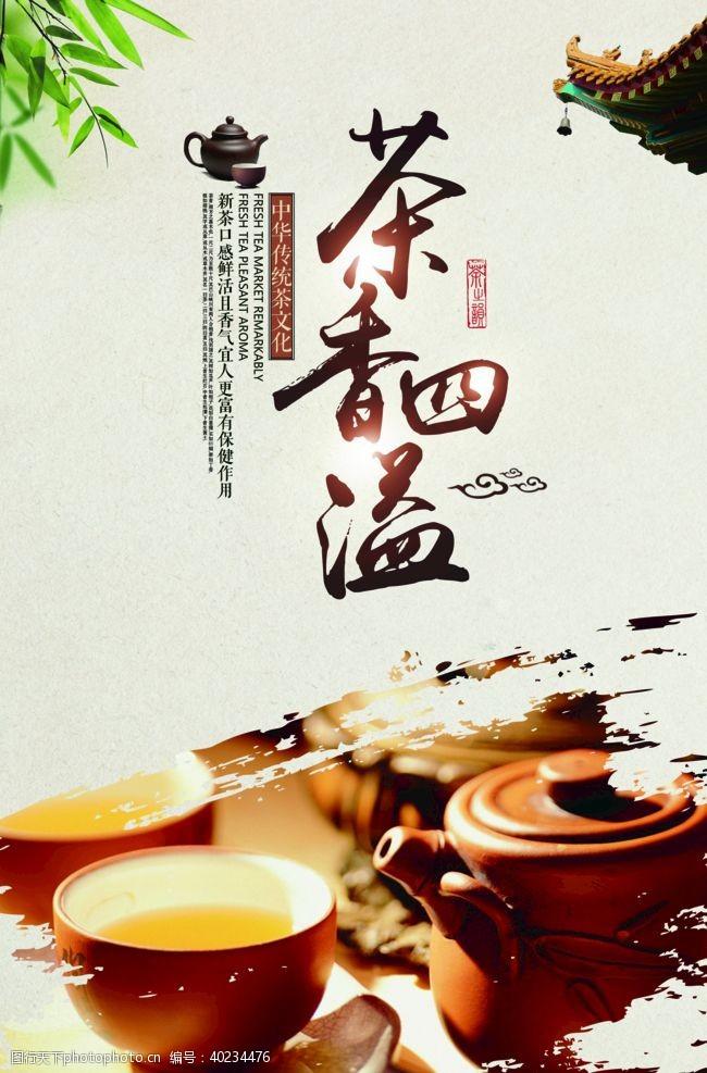 茶韵茶文化茶叶素材采茶制茶图片