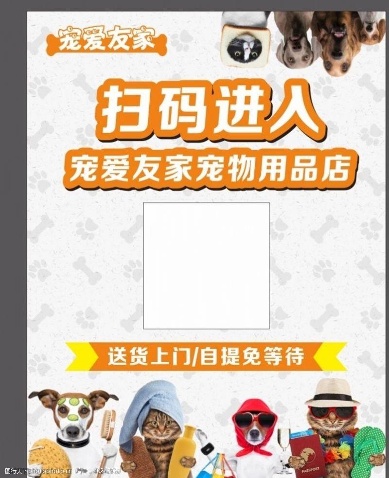 程序宠物海报图片