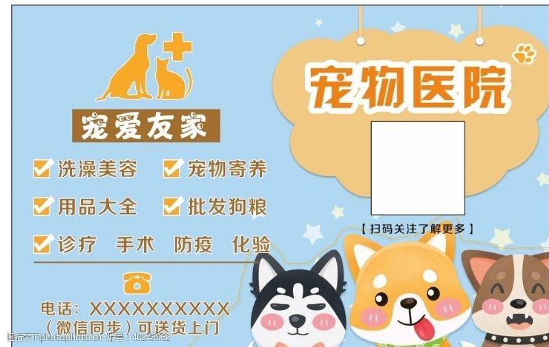 医院宣传宠物医院卡片图片