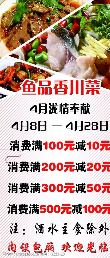 创意菜单川菜价目表图片