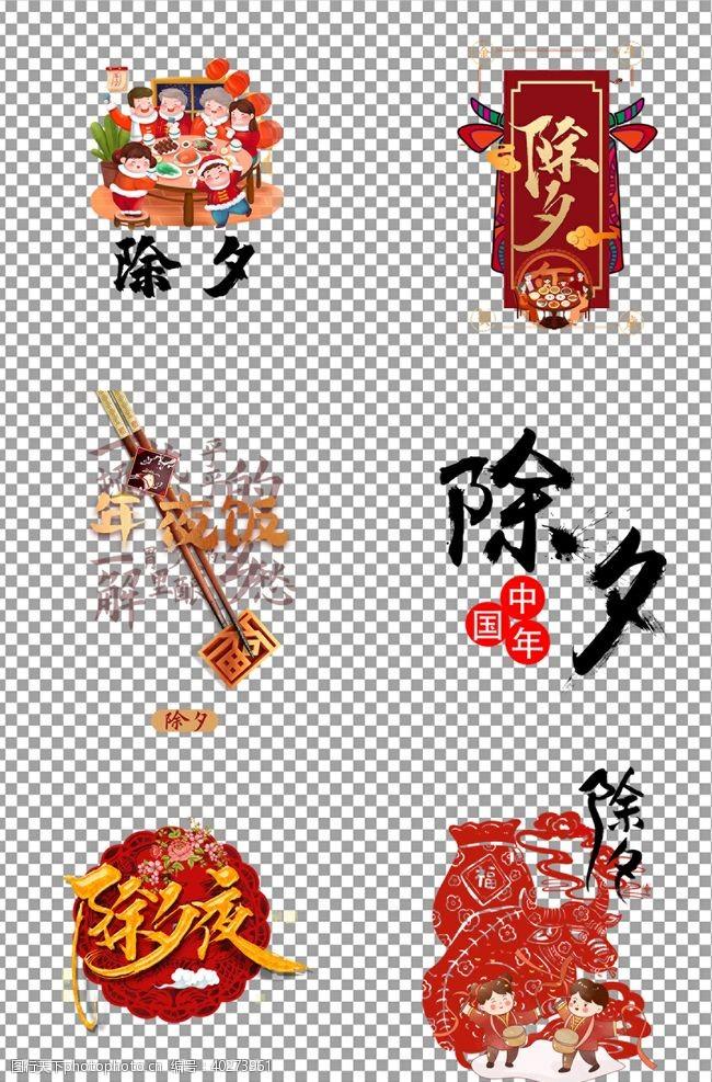 喜庆节日春节除夕年夜饭图片