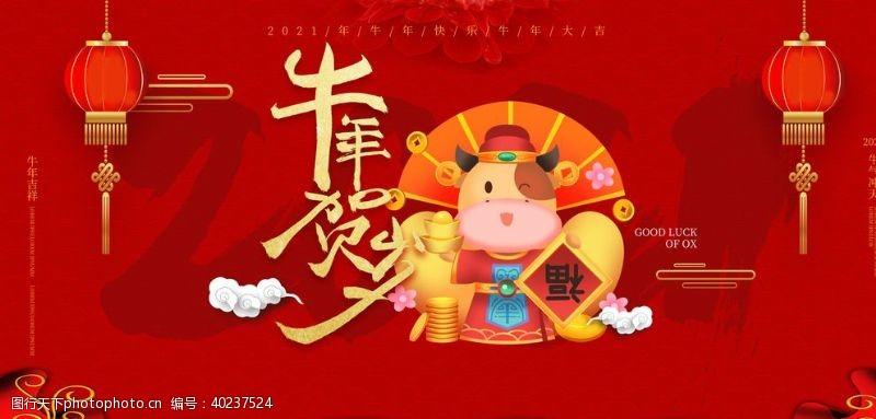 恭贺新春春节海报图片