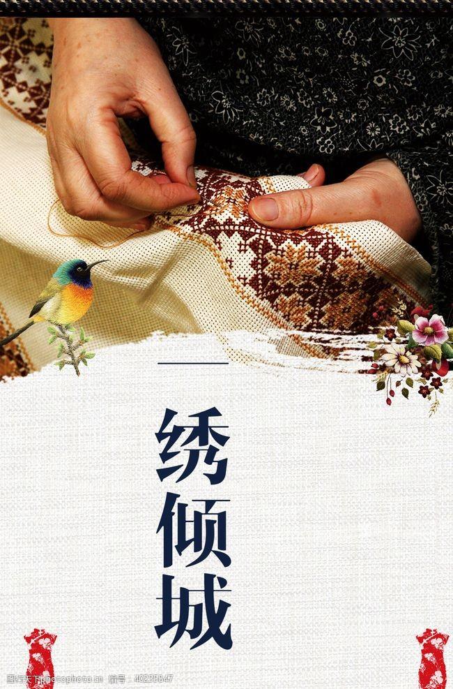 绣花刺绣图片