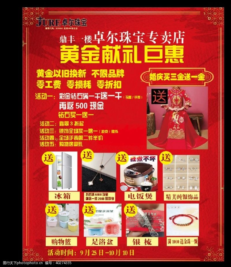 60dpi促销促销海报海报中秋海报图片
