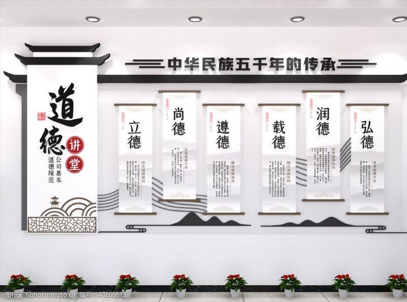 学校展板标语道德文化墙图片