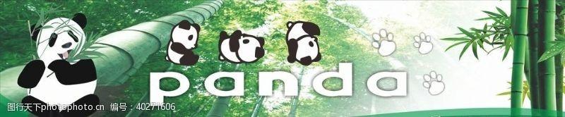 大熊猫喷绘图片