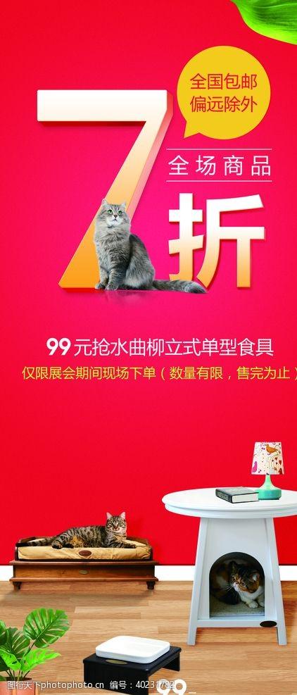 宠物用品打折促销海报X展架图片
