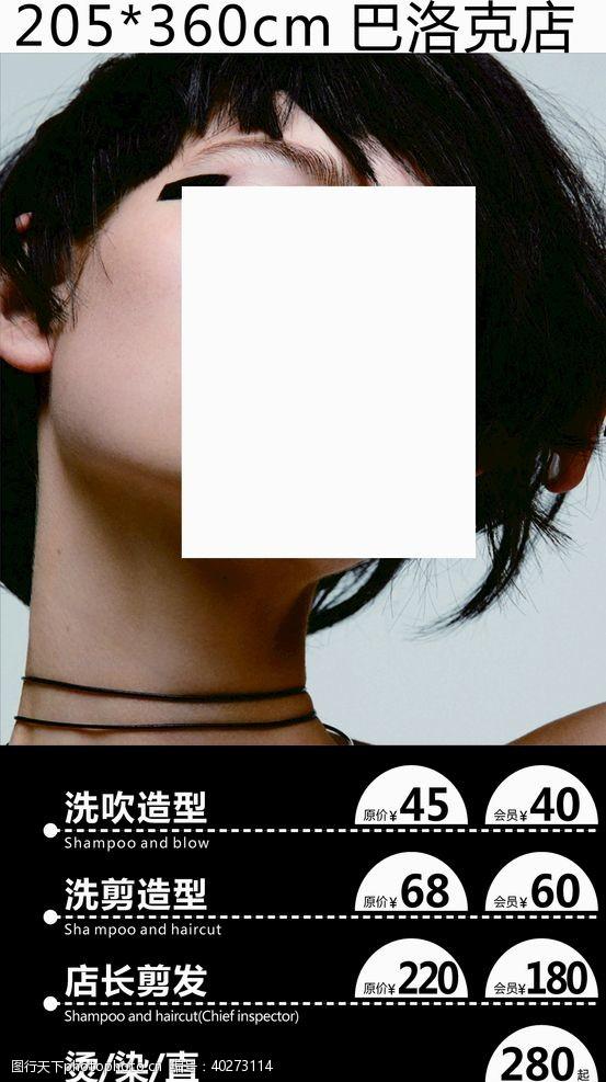 理发店设计灯箱价目表海报美发价目表图片