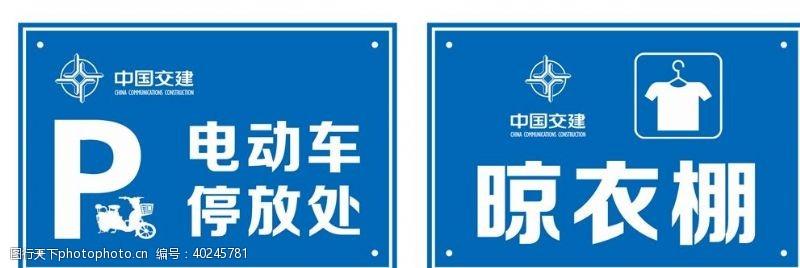停车场电动车停放标识牌图片
