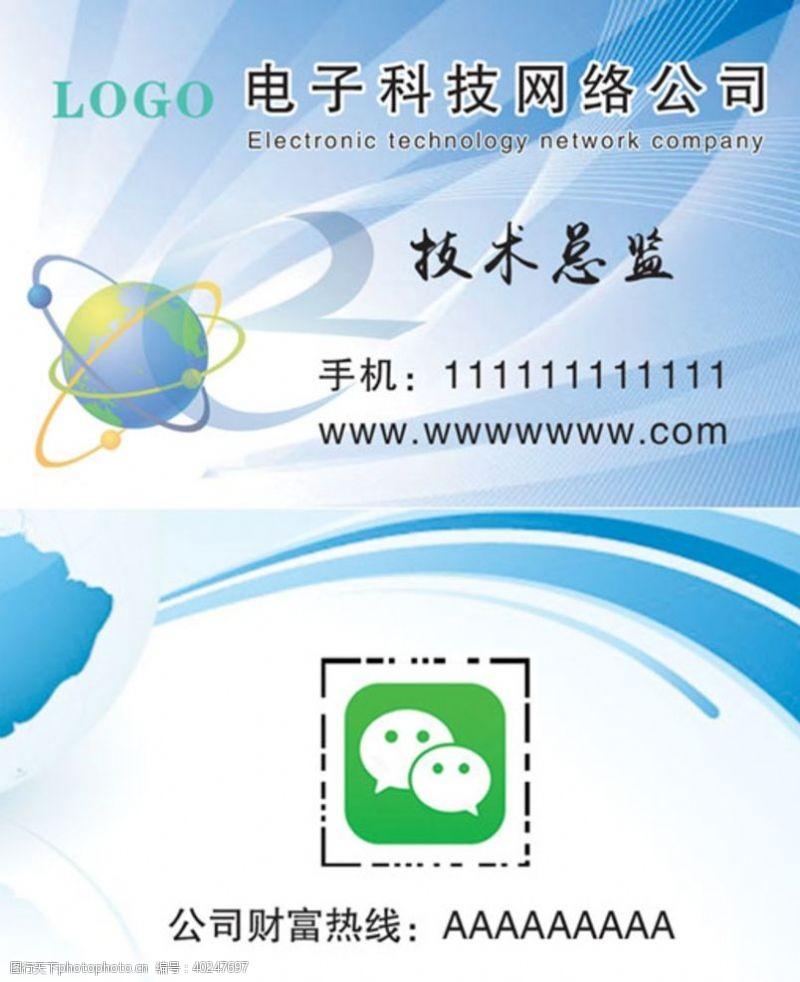 电子科技商务名片图片